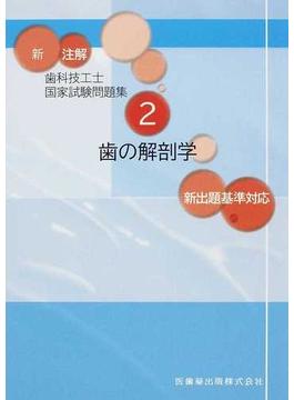新注解歯科技工士国家試験問題集 2 歯の解剖学