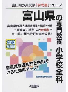 富山県の専門教養小学校全科 2013年度版