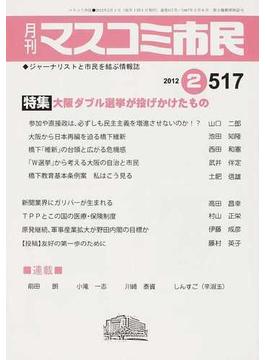 マスコミ市民 ジャーナリストと市民を結ぶ情報誌 No.517(2012.2) 大阪ダブル選挙が投げかけたもの