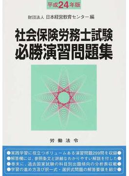 社会保険労務士試験必勝演習問題集 平成24年版