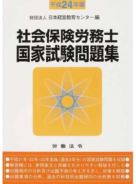 社会保険労務士国家試験問題集 平成24年版