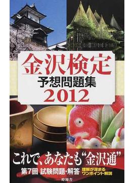 金沢検定予想問題集 2012