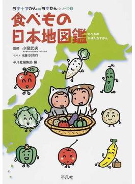 食べもの日本地図鑑
