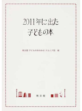 2011年に出た子どもの本