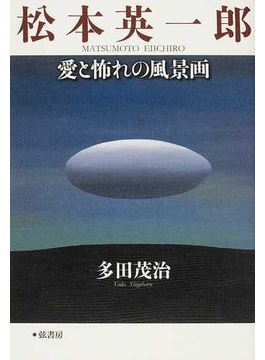 松本英一郎愛と怖れの風景画