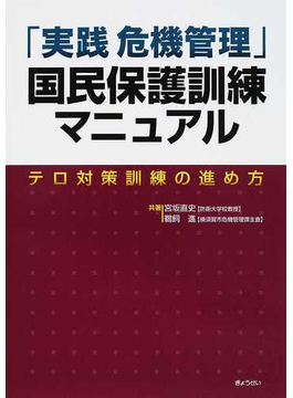 「実践危機管理」国民保護訓練マニュアル テロ対策訓練の進め方