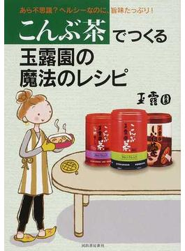 こんぶ茶でつくる玉露園の魔法のレシピ あら不思議?ヘルシーなのに、旨味たっぷり!