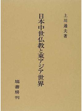 日本中世仏教と東アジア世界