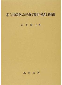 第二言語習得における作文教育の意義と特殊性