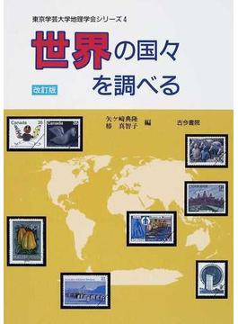 世界の国々を調べる 改訂版