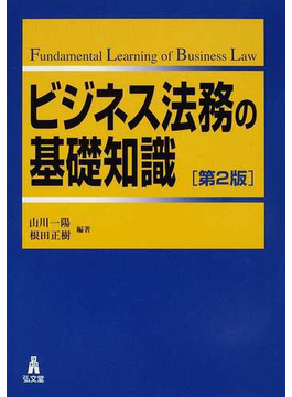 ビジネス法務の基礎知識 第2版