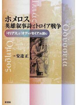 ホメロス英雄叙事詩とトロイア戦争 『イリアス』と『オデュッセイア』を読む