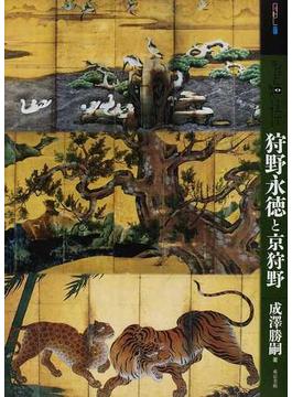 もっと知りたい狩野永徳と京狩野