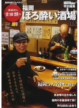 酒場詩人・吉田類の福岡ほろ酔い酒場