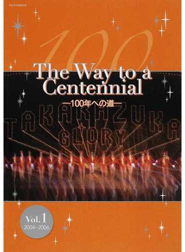 The Way to a Centennial 100年への道 Vol.1 2004−2006