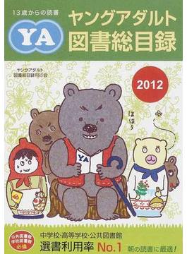 ヤングアダルト図書総目録 2012