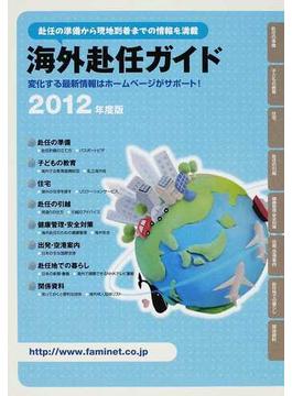 海外赴任ガイド 赴任の準備から現地到着までの情報を満載 変化する最新情報はホームページがサポート! 2012年度版
