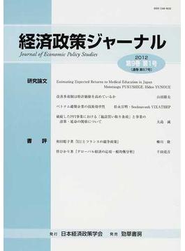 経済政策ジャーナル 第9巻第1号(2012)