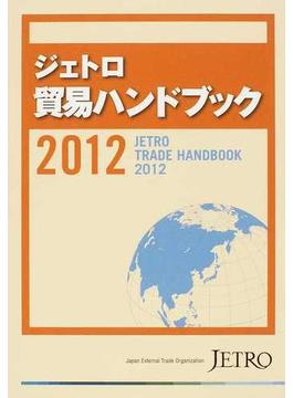ジェトロ貿易ハンドブック 2012
