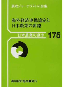 海外経済連携協定と日本農業の針路