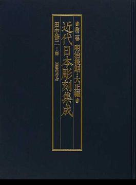 近代日本彫刻集成 第2巻 明治後期・大正編