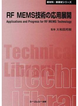 RF MEMS技術の応用展開 普及版