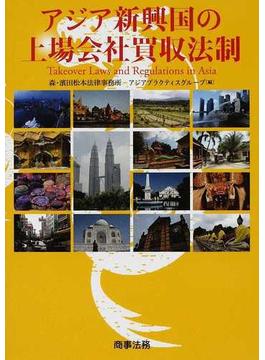 アジア新興国の上場会社買収法制