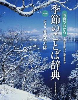 写真でわかる季節のことば辞典 四季を味わい感性を育む 第4巻 氷はる 冬のことば