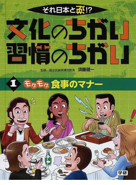 それ日本と逆!?文化のちがい習慣のちがい 第1期1 モグモグ食事のマナー