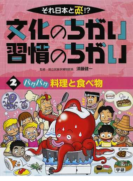 それ日本と逆!?文化のちがい習慣のちがい 第1期2 パクパク料理と食べ物
