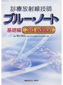 診療放射線技師ブルー・ノート 基礎編 第3版