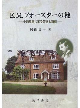 E.M.フォースターの謎 小説放棄に至る苦悩と葛藤