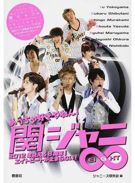 めっちゃ好きやねん!関ジャニ8 2012年迎える8周年!エイトビートが止まらない!