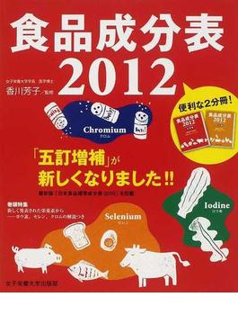 食品成分表 2012本表編