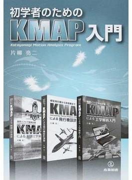 初学者のためのKMAP入門