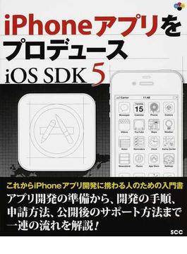 iPhoneアプリをプロデュースiOS SDK 5