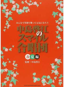 中島啓江のスマイル合唱団 みんなで笑顔で歌って元気になろう 春夏編