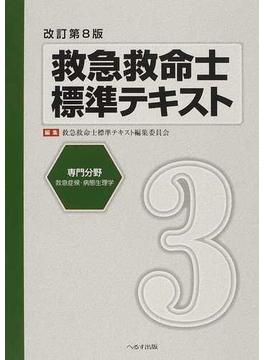 救急救命士標準テキスト 改訂第8版 3 専門分野