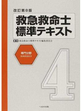 救急救命士標準テキスト 改訂第8版 4 専門分野