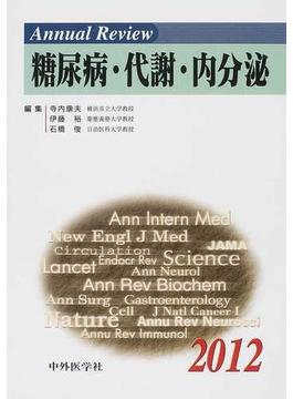 Annual Review糖尿病・代謝・内分泌 2012