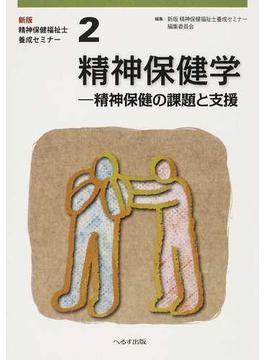 精神保健福祉士養成セミナー 新版 第2巻 精神保健学