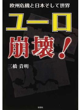 ユーロ崩壊! 欧州危機と日本そして世界