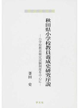 秋田県小学校教員養成史研究序説 小学校教員検定試験制度を中心に
