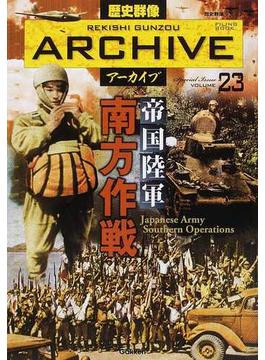 歴史群像アーカイブ Special Issue VOLUME23 帝国陸軍南方作戦