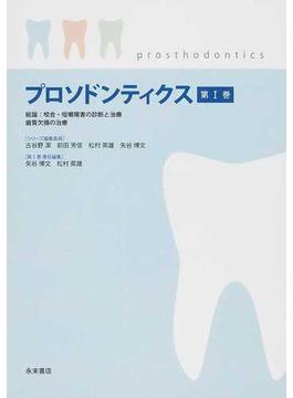 プロソドンティクス 第1巻 総論:咬合・咀嚼障害の診断と治療 歯質欠損の治療