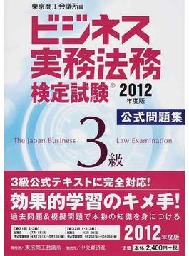 ビジネス実務法務検定試験3級公式問題集 2012年度版
