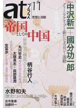atプラス 思想と活動 11(2012.2) 特集帝国としての中国