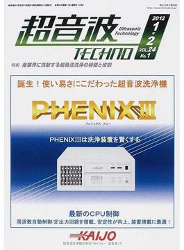 超音波TECHNO VOL.24No.1(2012.1〜2)