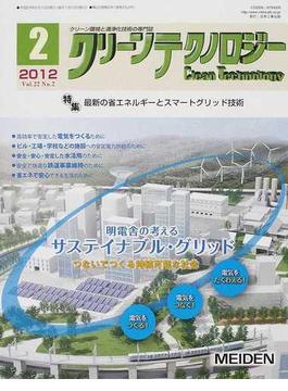 クリーンテクノロジー クリーン環境と清浄化技術の専門誌 Vol.22No.2(2012.2) 特集:最新の省エネルギーとスマートグリッド技術