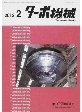 ターボ機械 第40巻第2号(2012・2)